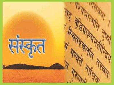 Sanskrit Samhita Siddhant